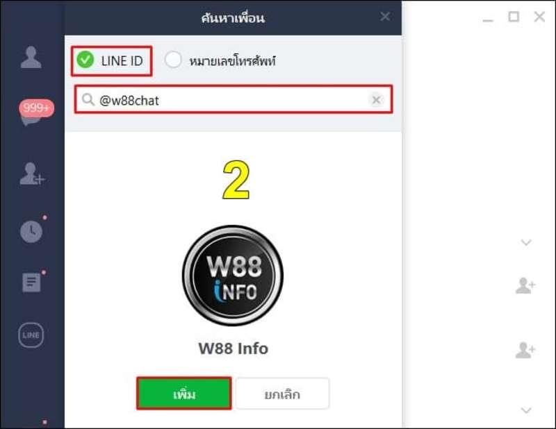 คำถามที่พบบ่อยเมื่อเดิมพันผ่าน W88 Poker Apps