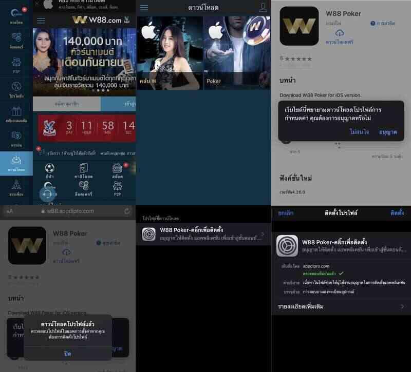 วิธีติดตั้ง W88 Poker IOS ไม่เกิน 5 นาที