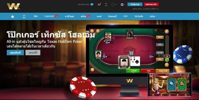 Poker Texas เกมโป๊กเกอร์ที่ดีที่สุด